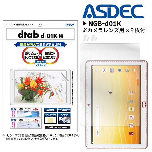 NGB-d01K<br>dtab d-01K 用 ノングレアフィルム3 マットフィルム<br>ASDEC アスデック