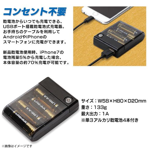 PG-JUK1U1BK<br>USBポート搭載 乾電池交換式充電器 出力1A ブラック<br>PGA