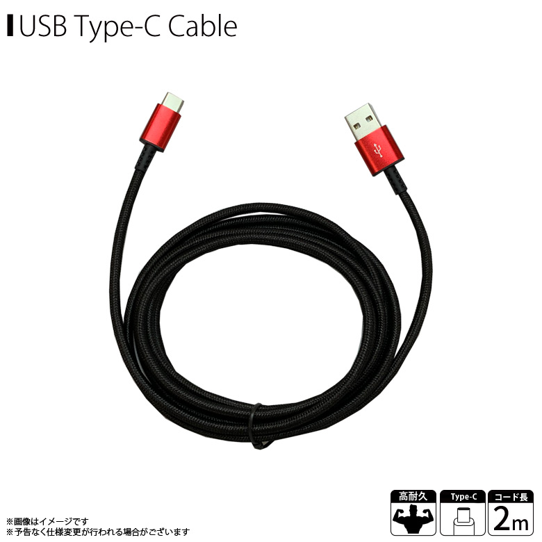 QTC-0405RD<br>Type-Cコネクタ対応 ULTIMATE TOUGHケーブル 200cm レッド<br>クオリティトラストジャパン