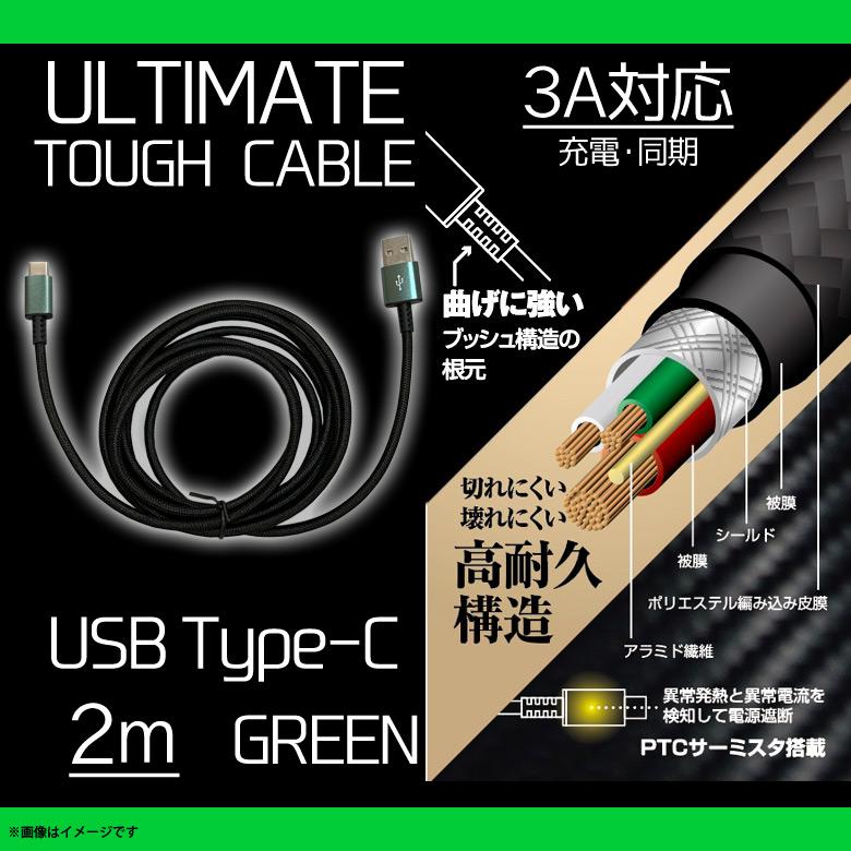 QTC-0405GN<br>Type-Cコネクタ対応 ULTIMATE TOUGHケーブル 200cm グリーン<br>クオリティトラストジャパン