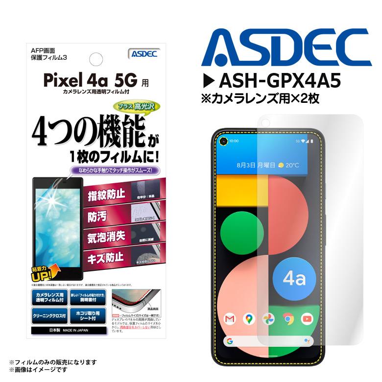 ASH-GPX4A5<br>Google Pixel 4a (5G) 用 AFPフィルム3 光沢フィルム<br>ASDEC アスデック