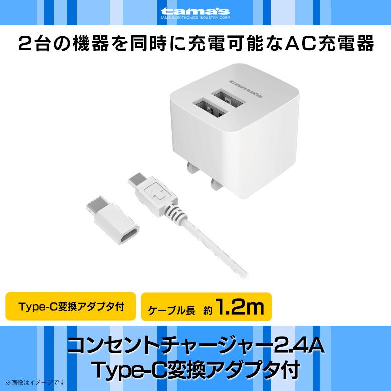 TA77SCUW<br>コンセントチャージャー2.4A C変換付 ホワイト<br>多摩電子工業