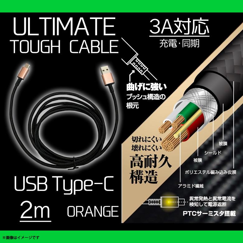 QTC-0405OR<br>Type-Cコネクタ対応 ULTIMATE TOUGHケーブル 200cm オレンジ<br>クオリティトラストジャパン