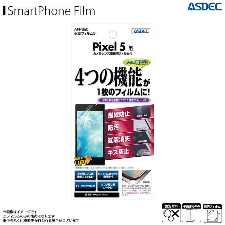ASH-GPX5<br>Google Pixel 5 用 AFPフィルム3 光沢フィルム<br>ASDEC アスデック