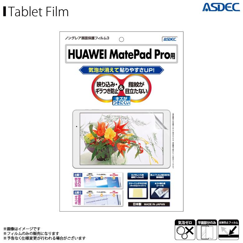 NGB-HWPW09<br>HUAWEI MatePad Pro 用 ノングレアフィルム3 マットフィルム<br>ASDEC アスデック