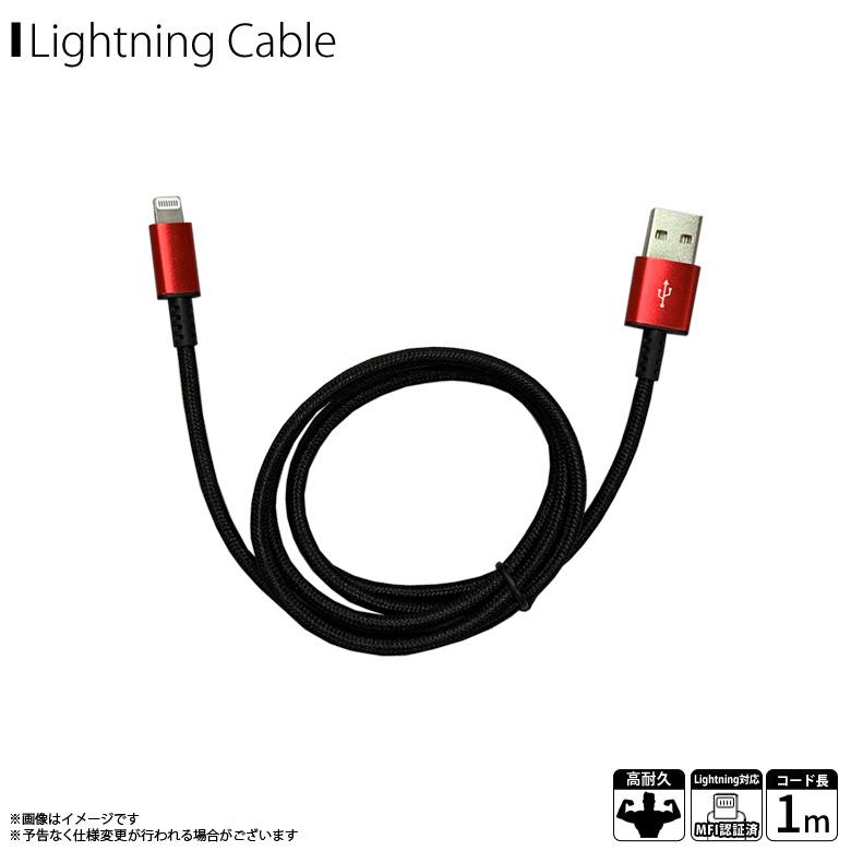 QL-0404RD<br>Lightningコネクタ対応 ULTIMATE TOUGHケーブル 100cm レッド<br>クオリティトラストジャパン