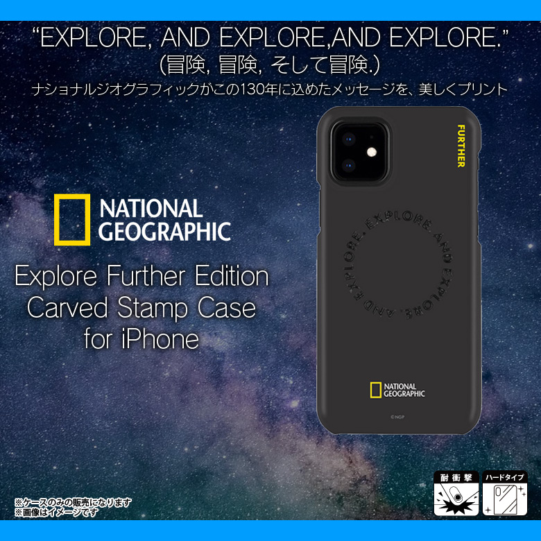 NG19616i12<br>National Geographic [公式ライセンス品] iPhone 12 mini Explore Further Edition Carved Stamp Case Black<br>ロア・インターナショナル