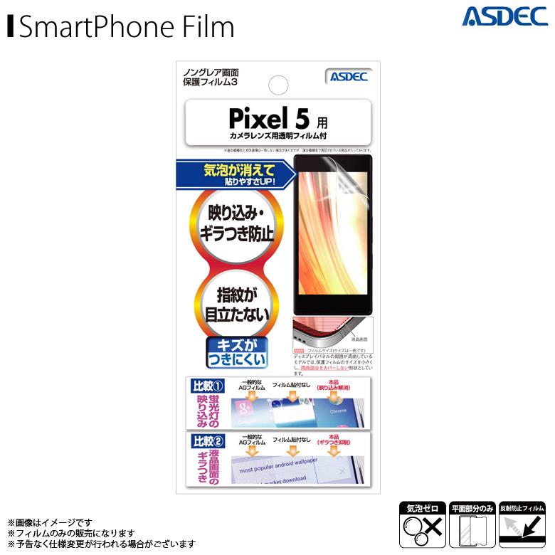 NGB-GPX5<br>Google Pixel 5 用 ノングレアフィルム3 マットフィルム<br>ASDEC アスデック