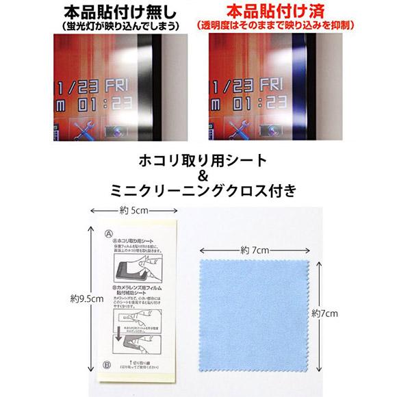 AR-SH01J<br>docomo AQUOSケータイ SH-01J / SIMフリー SH-N01 / SoftBank AQUOSケータイ2 / Y!mobile AQUOSケータイ2 602SH 対応 ARフィルム2<br>ASDEC アスデック