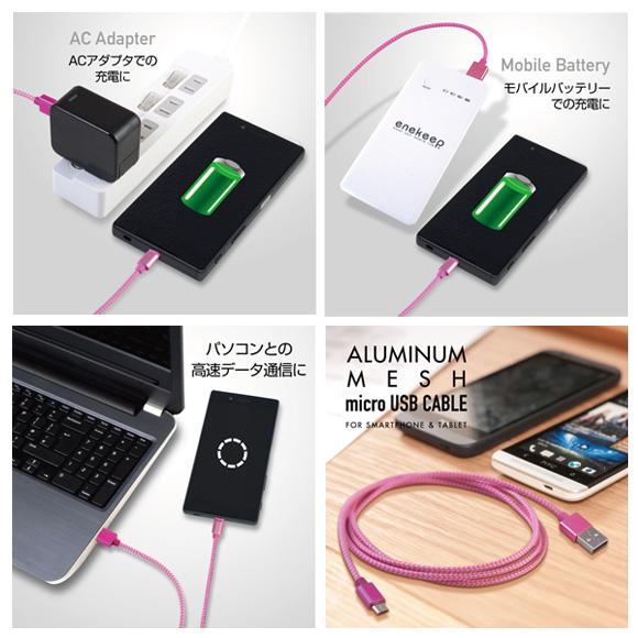 QX-046GO<br>microUSBコネクタ対応 USBアルミ&メッシュケーブル120cm<br>クオリティトラストジャパン
