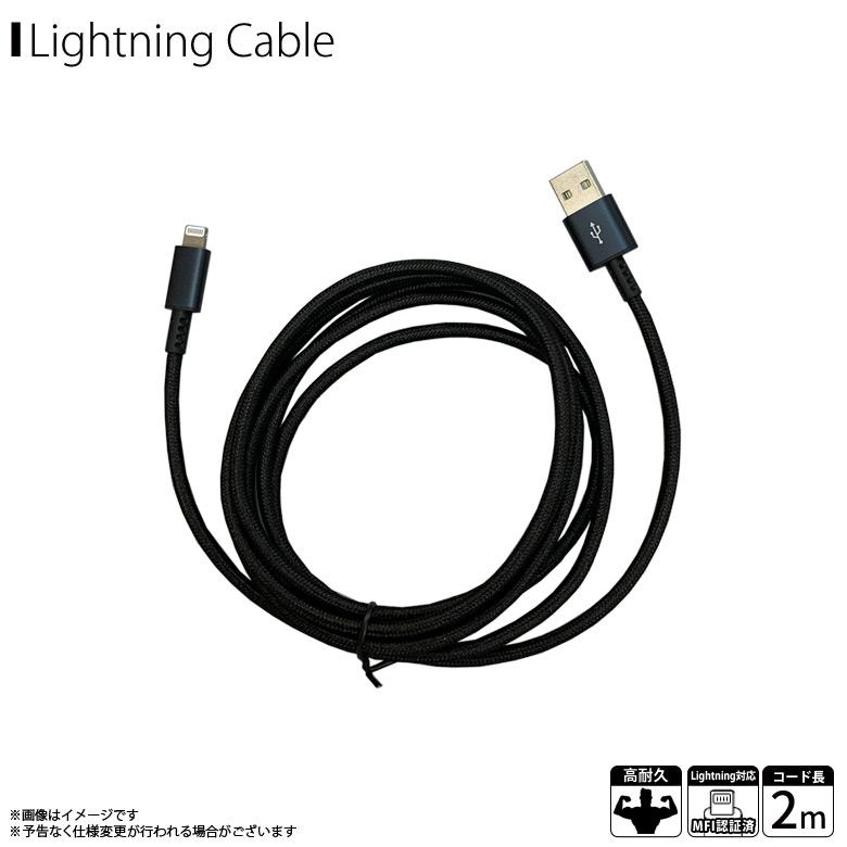 QL-0405BK<br>Lightningコネクタ対応 ULTIMATE TOUGHケーブル 200cm ブラック<br>クオリティトラストジャパン