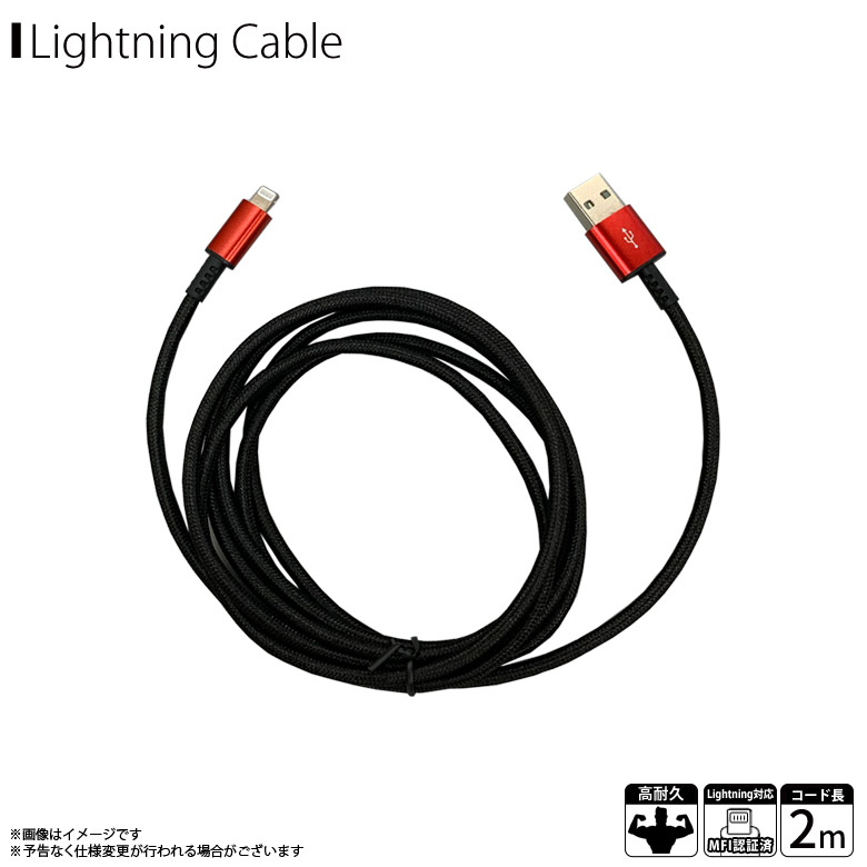 QL-0405RD<br>Lightningコネクタ対応 ULTIMATE TOUGHケーブル 200cm レッド<br>クオリティトラストジャパン