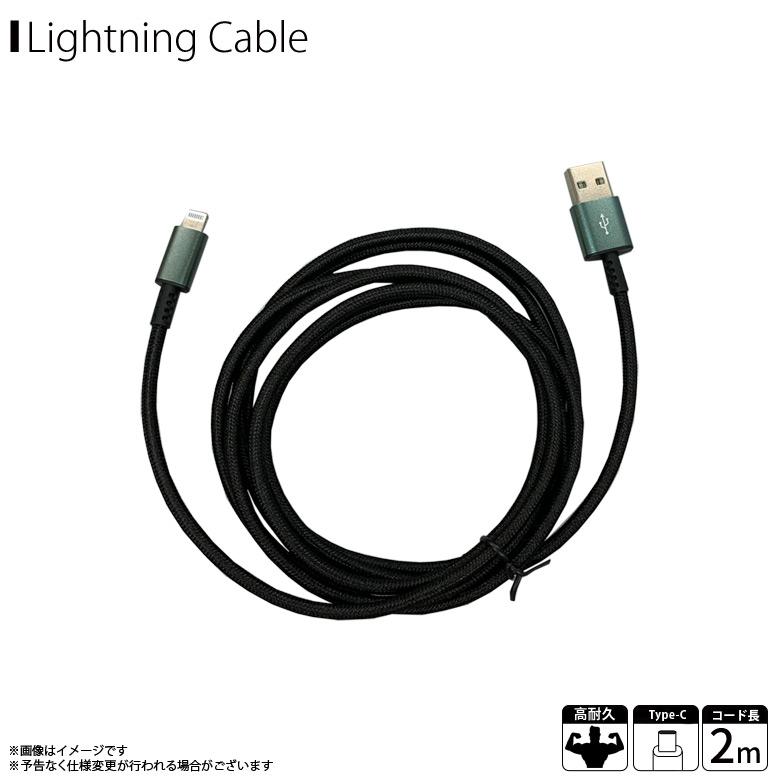 QL-0405GN<br>Lightningコネクタ対応 ULTIMATE TOUGHケーブル 200cm グリーン<br>クオリティトラストジャパン