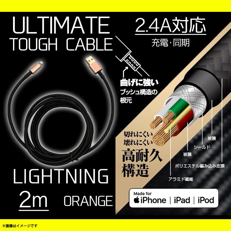 QL-0405OR<br>Lightningコネクタ対応 ULTIMATE TOUGHケーブル 200cm オレンジ<br>クオリティトラストジャパン