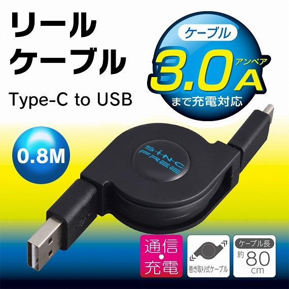 D532<br>リールケーブル CtoA 0.8m<br>SEIWA セイワ