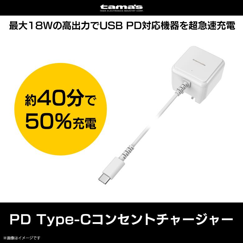 TAP101CW<br>PD 18W Type-Cコンセントチャージャー<br>多摩電子工業