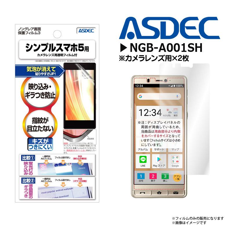 NGB-A001SH<br>シンプルスマホ5 用 ノングレアフィルム3 マットフィルム<br>ASDEC アスデック