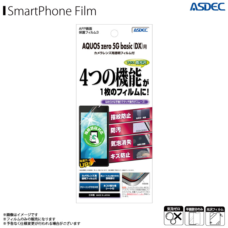 ASH-SHG02<br>AQUOS zero5G basic DX / AQUOS zero5G basic 兼用 AFPフィルム3 光沢フィルム<br>ASDEC アスデック