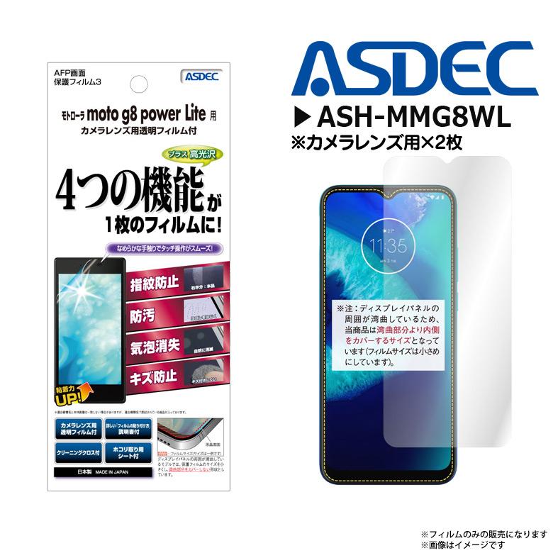 ASH-MMG8WL<br>モトローラ moto g8 power Lite 用 AFPフィルム3 光沢フィルム<br>ASDEC アスデック