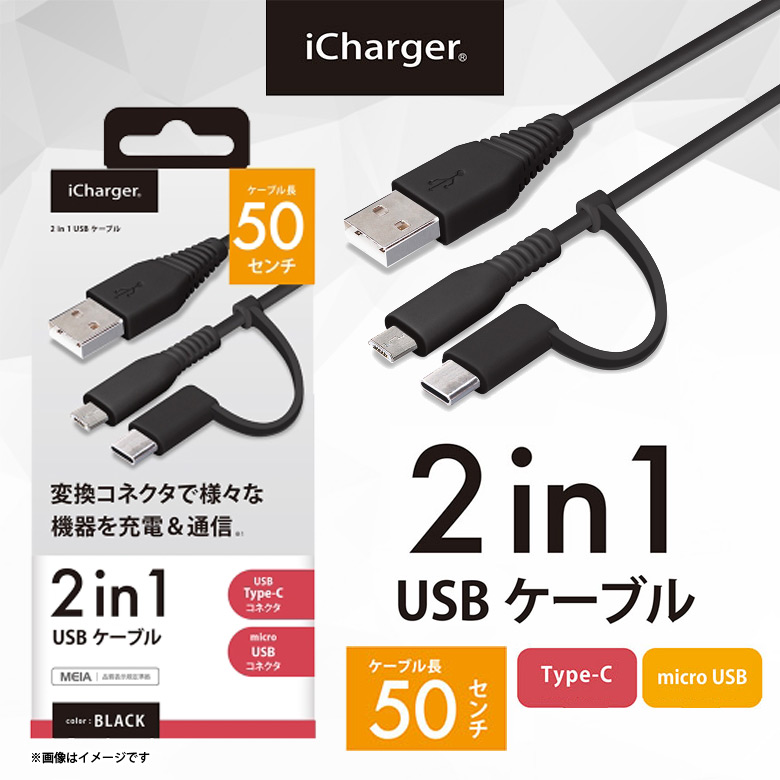 PG-CMC05M03BK<br>変換コネクタ付き 2in1 USBケーブル(Type-C&micro USB) 50cm ブラック<br>PGA