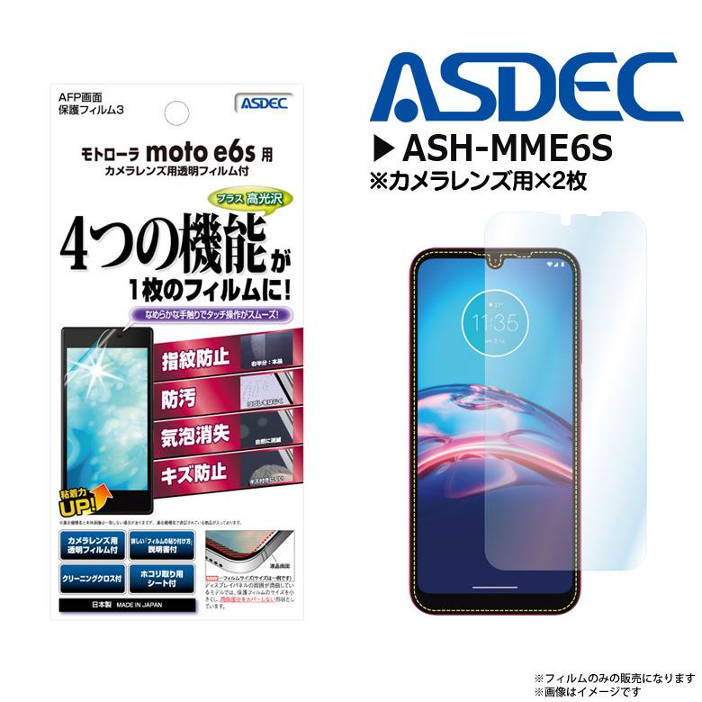 ASH-MME6S<br>モトローラ moto e6s 用 AFPフィルム3 光沢フィルム<br>ASDEC アスデック