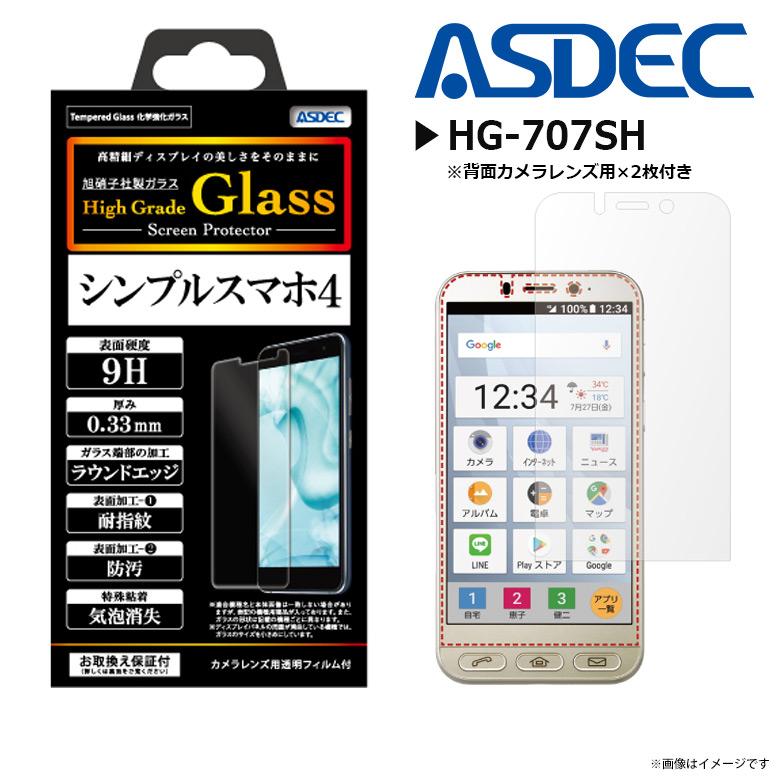 HG-707SH<br>シンプルスマホ4 用 High Grade Glass 画面保護ガラスフィルム<br>ASDEC アスデック