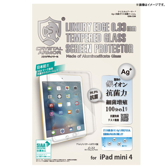 GI06-33M<br>Ag+ 抗菌ガラス保護フィルム for iPad mini 4 (7.9)<br>CRYSTAL ARMOR クリスタルアーマー