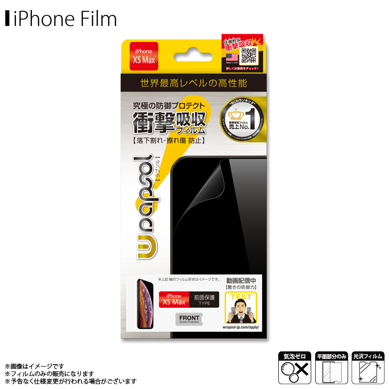 WPIPL65NFT-NT<br>ラプソル ULTRA Screen Protector System - FRONTオンリー 衝撃吸収 保護フィルム for iPhone 11 Pro Max / XS Max<br>INNOVA GLOBAL イノーヴァグローバル