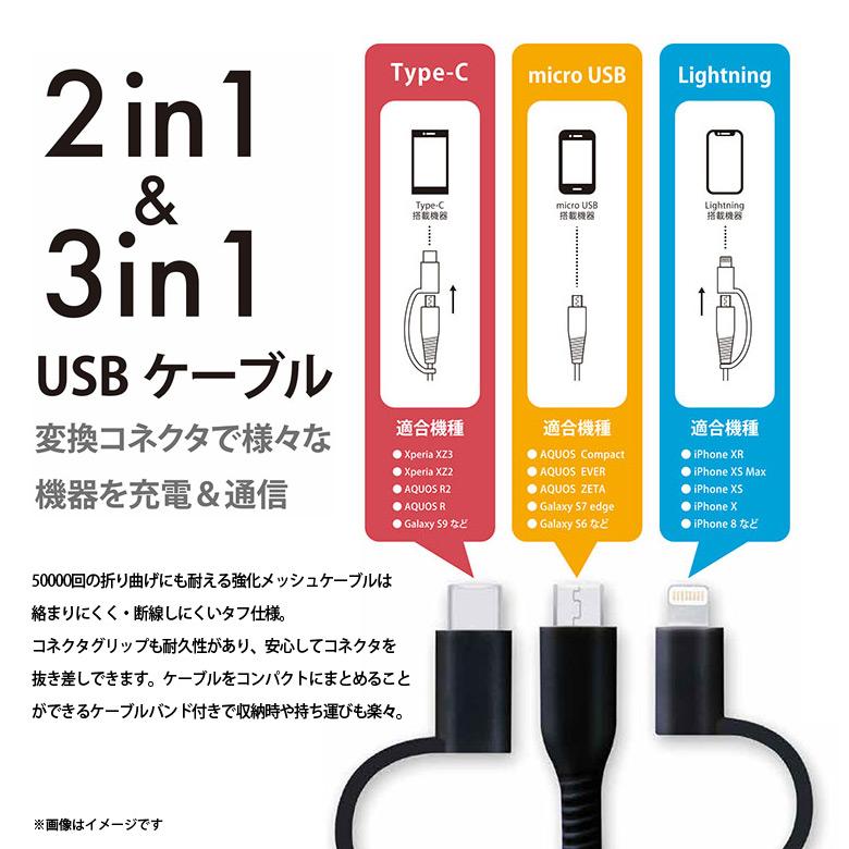 PG-CMC10M04WH<br>変換コネクタ付き 2in1 USBケーブル(Type-C&micro USB) 1m ホワイト<br>PGA
