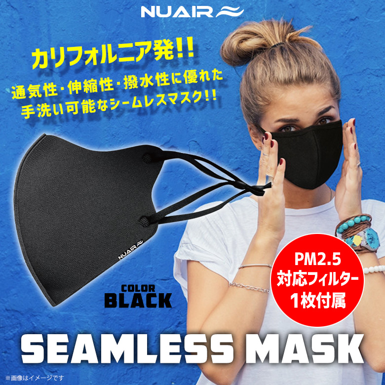 NUAIR ヌーエアー PM2.5対応フィルター付き マスク ブラック<br>リマーク