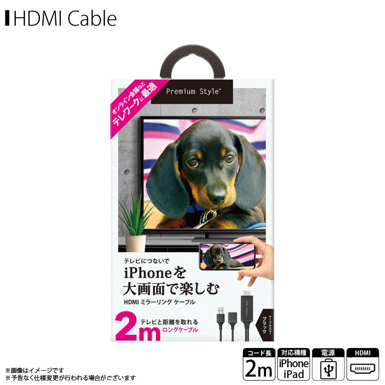 PG-IPTV03BK<br>iPhone / iPad 用 HDMIミラーリングケーブル 2m ブラック<br>PGA