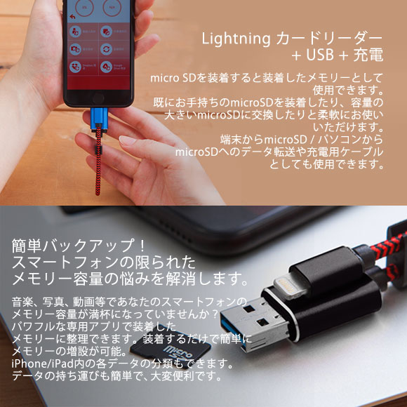 G01A<br>Lightning カードリーダー・充電ケーブル ブラック/レッド<br>E&T