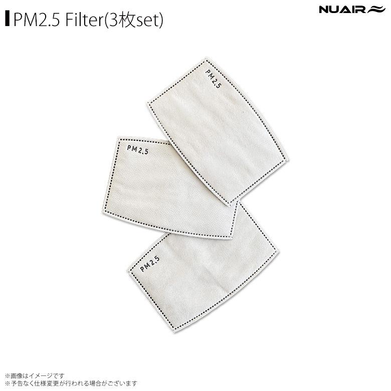 NUAIR ヌーエアー PM2.5対応交換フィルター<br>リマーク