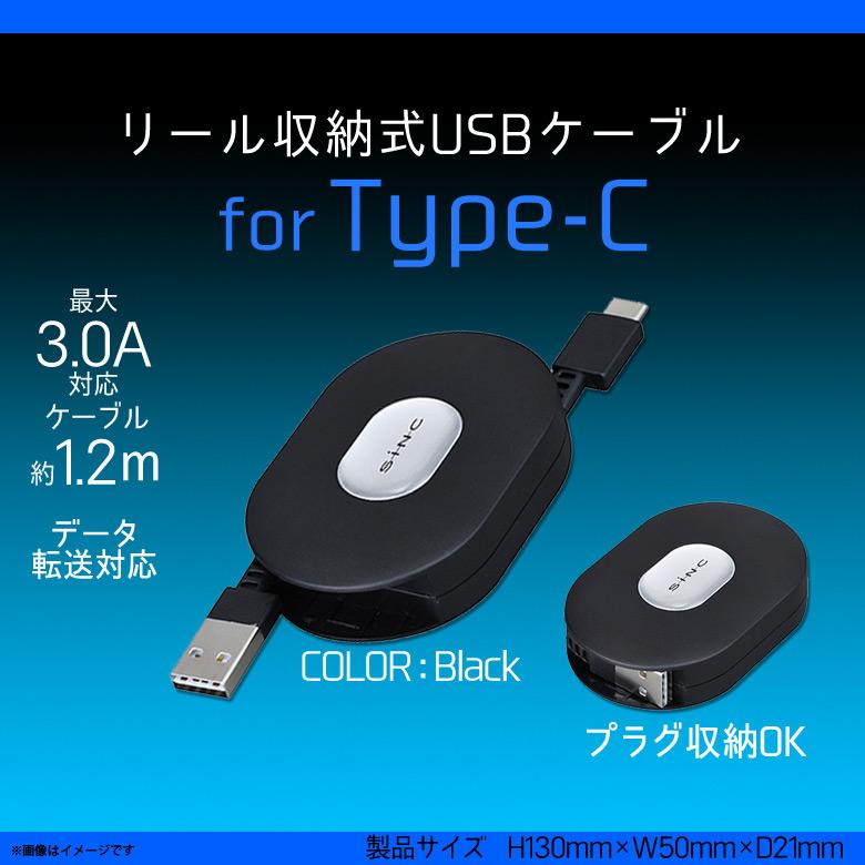 D577<br>リールケーブル A to C ブラック<br>SEIWA