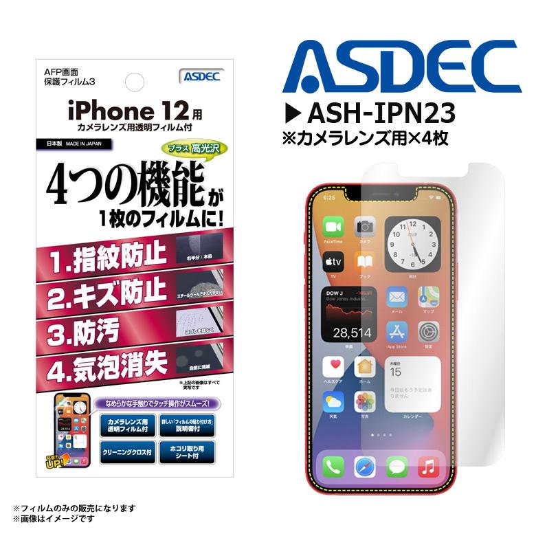 ASH-IPN23<br>iPhone 12 用 AFPフィルム3 光沢フィルム<br>ASDEC アスデック