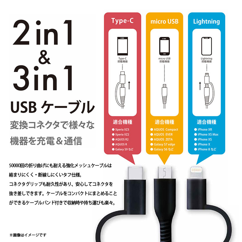 PG-LMC10M04WH<br>変換コネクタ付き 2in1 USBケーブル(Lightning&micro USB) 1m ホワイト<br>PGA