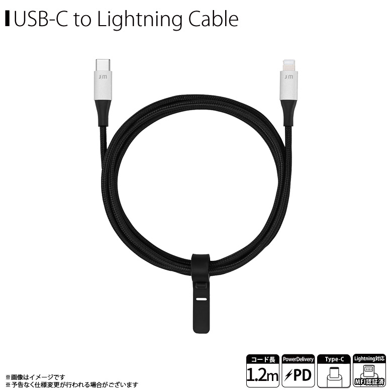 JM19134<br>Just Mobile AluCable USB-C to Lightning<br>ロア・インターナショナル