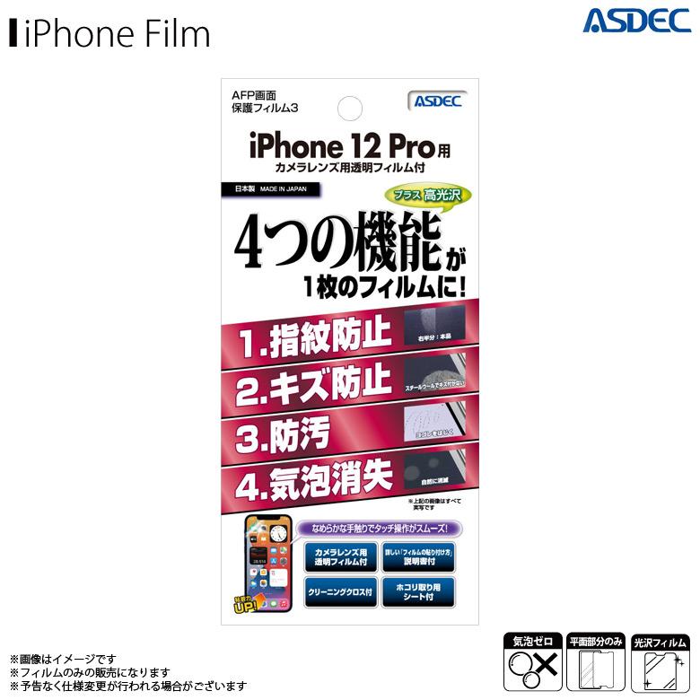 ASH-IPN24<br>iPhone 12 Pro 用 AFPフィルム3 光沢フィルム<br>ASDEC アスデック