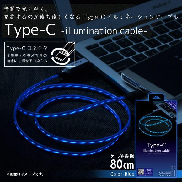 CK-C06BL<br>Type-C イルミネーションケーブル ブルー<br>藤本電業