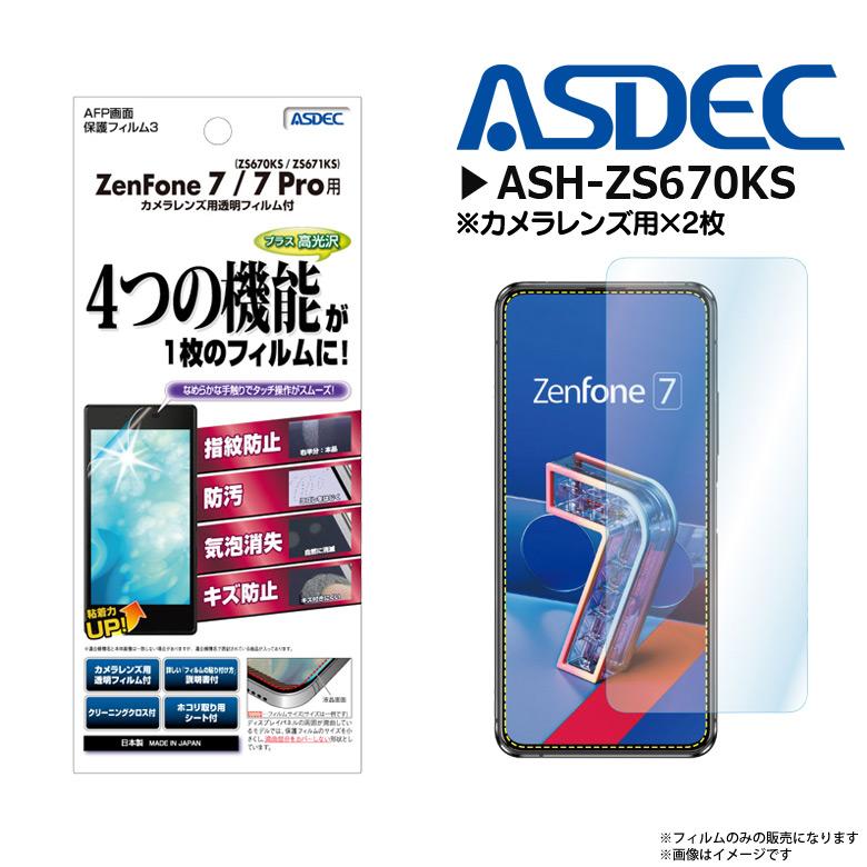 ASH-ZS670KS<br>ZenFone 7 ZS670KS / ZenFone 7 Pro ZS671KS 用 AFPフィルム3 光沢フィルム<br>ASDEC アスデック