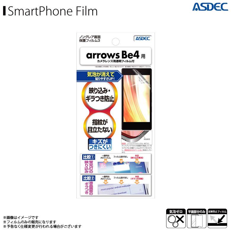NGB-F41A<br>arrows Be4 用 ノングレアフィルム3 マットフィルム<br>ASDEC アスデック