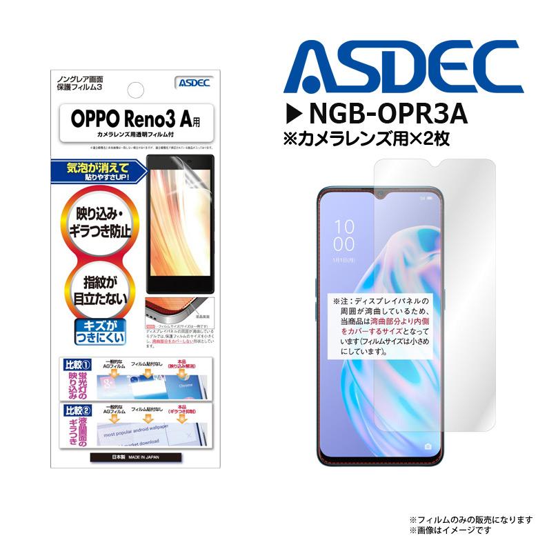 NGB-OPR3A<br>OPPO Reno3 A 用 ノングレアフィルム3 マットフィルム<br>ASDEC アスデック