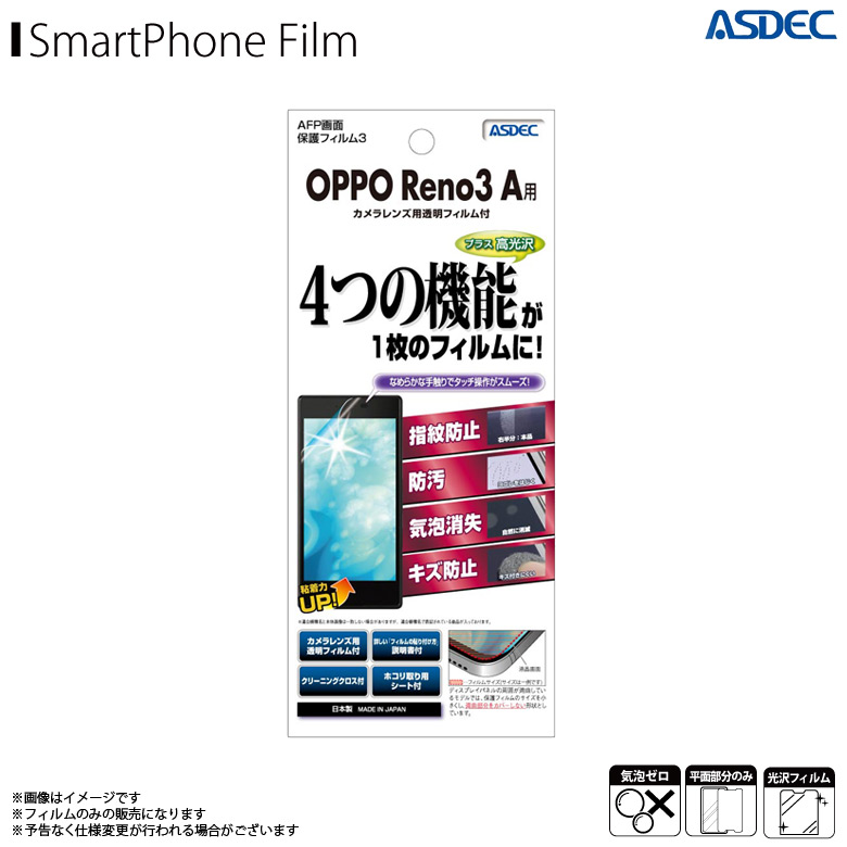 ASH-OPR3A<br>OPPO Reno3 A 用 AFPフィルム3 光沢フィルム<br>ASDEC アスデック