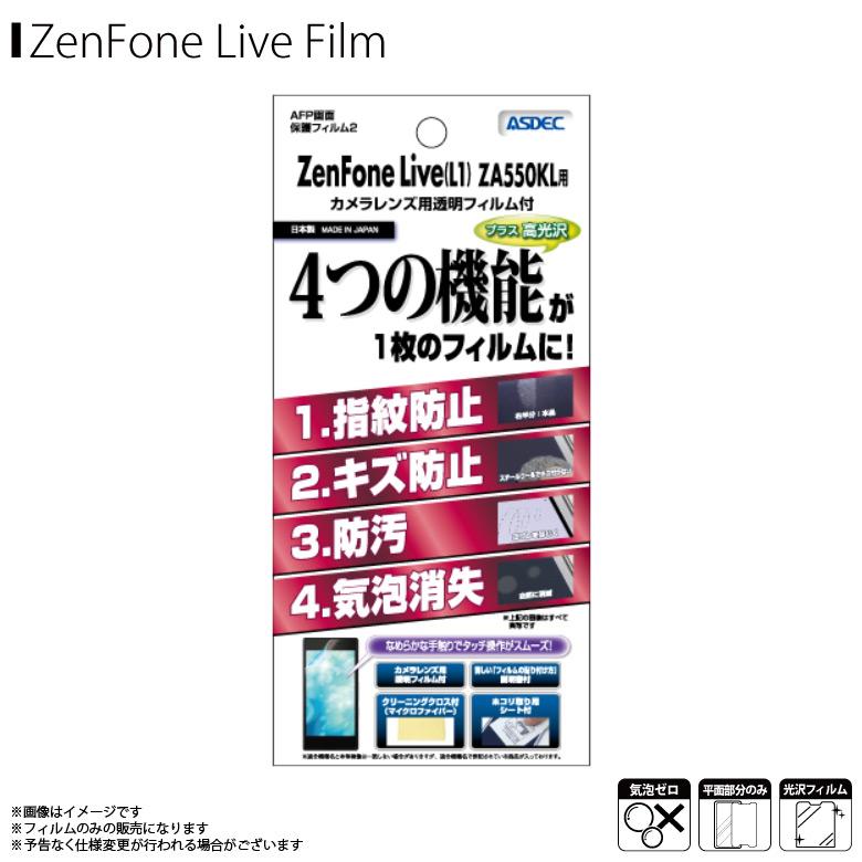 AHG-ZA550KL<br>ZenFone Live (L1) ZA550KL 用 AFPフィルム2 光沢フィルム<br>ASDEC アスデック