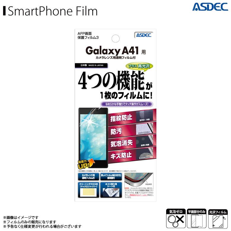 ASH-SC41A<br>Galaxy A41 用 AFPフィルム3 光沢フィルム<br>ASDEC アスデック