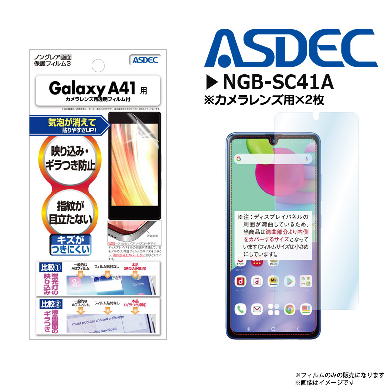 NGB-SC41A<br>Galaxy A41 用 ノングレアフィルム3 マットフィルム<br>ASDEC アスデック