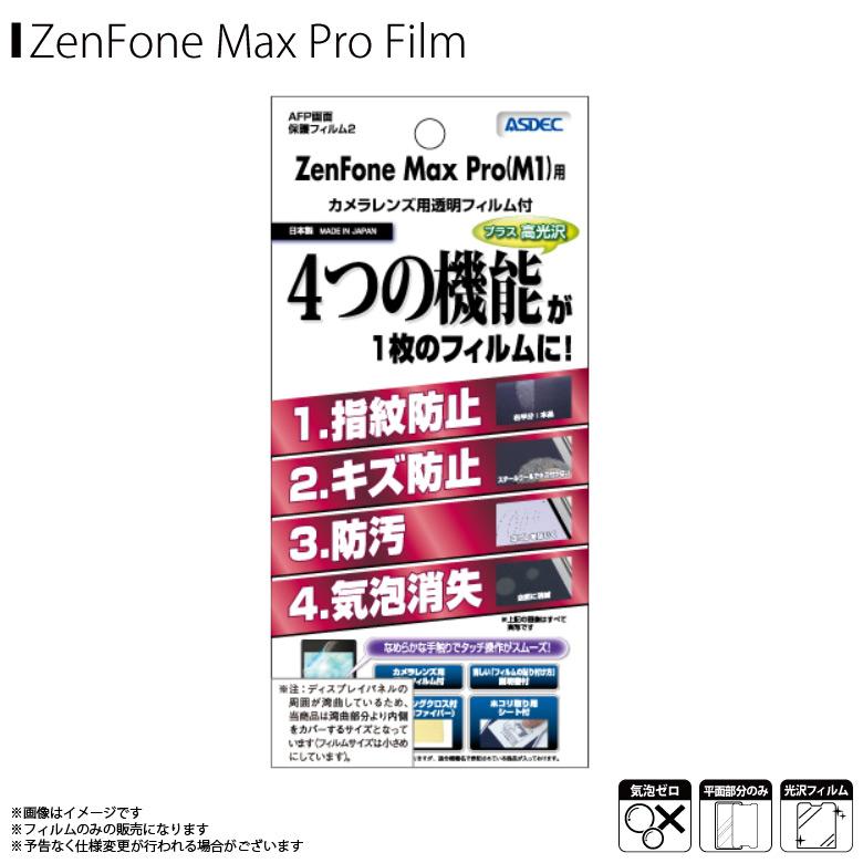 AHG-ZB602KL<br>ZenFone Max Pro (M1) ZB602KL 用 AFPフィルム2 光沢フィルム<br>ASDEC アスデック