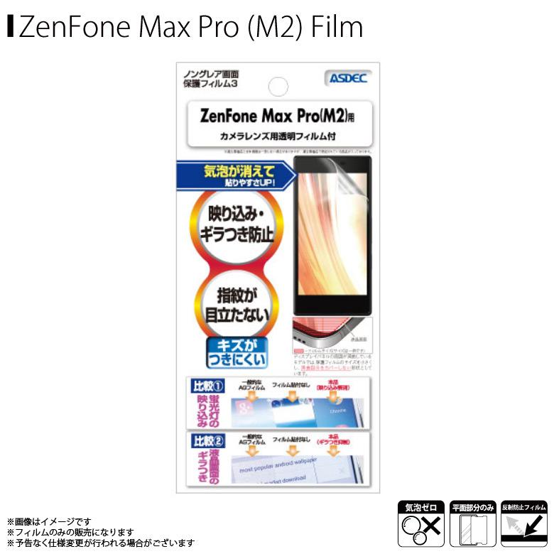 NGB-ZB631KL<br>ZenFone Max Pro (M2) ZB631KL 用 ノングレアフィルム3 マットフィルム<br>ASDEC アスデック