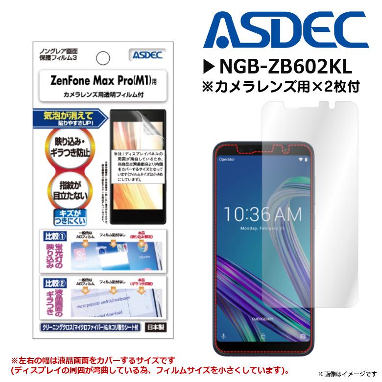 NGB-ZB602KL<br>ZenFone Max Pro (M1) ZB602KL 用 ノングレアフィルム3 マットフィルム<br>ASDEC アスデック