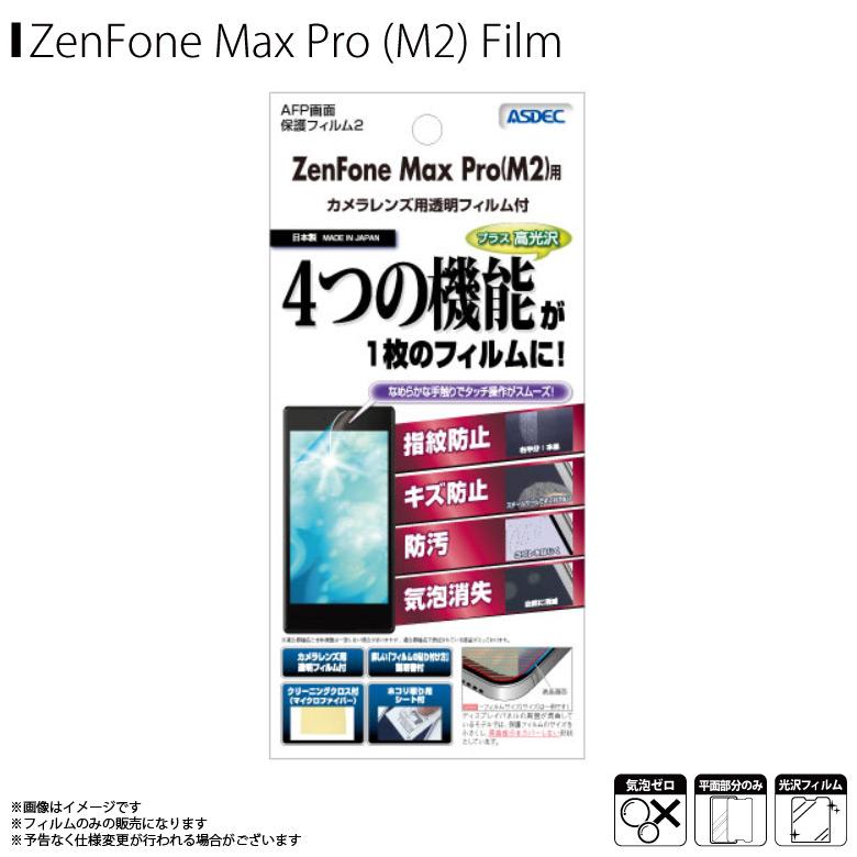 AHG-ZB631KL<br>ZenFone Max Pro (M2) ZB631KL 用 AFPフィルム2 光沢フィルム<br>ASDEC アスデック